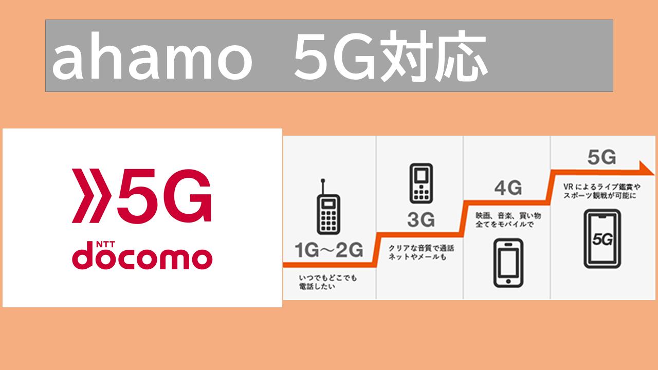 ahamo(アハモ)は5G対応!4Gとの違い