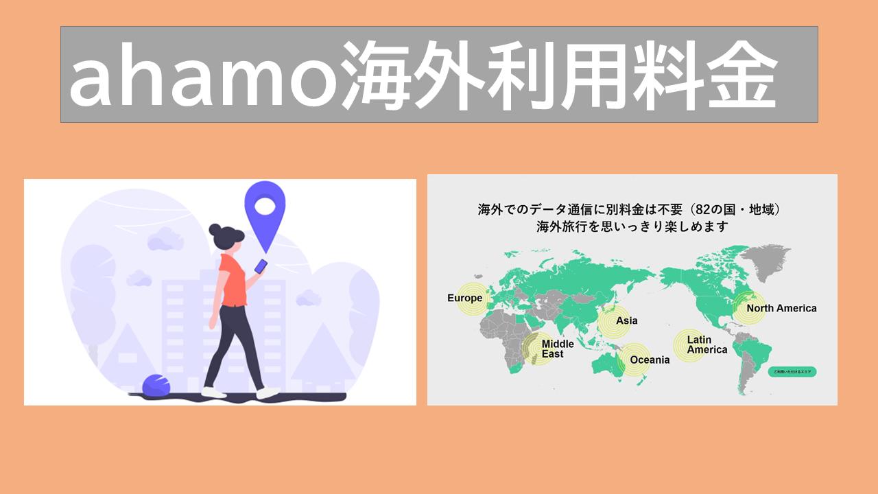 ドコモahamo(アハモ)海外利用料金|通話料・パケット料