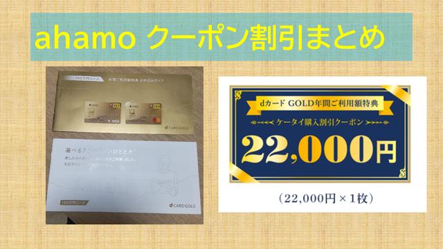 【9/24】ahamoクーポンコードで端末3万円割引シリアルナンバー発行する方法