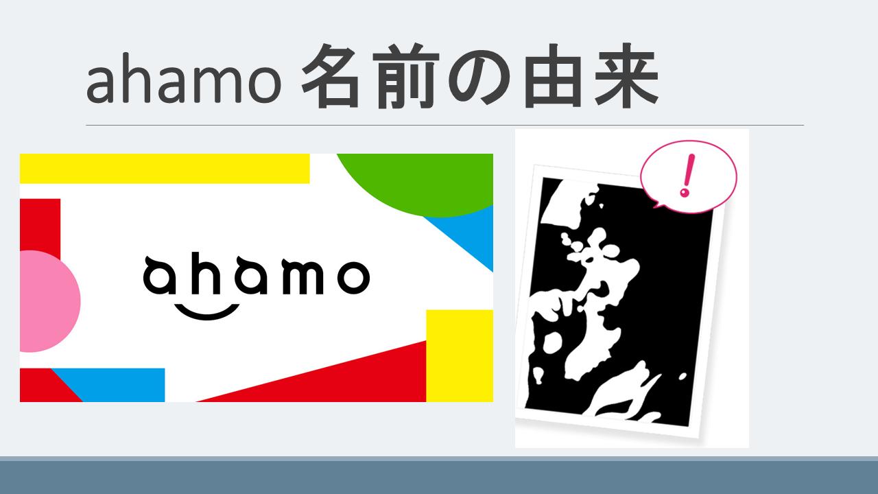 ahamo(アハモ)とは意味は?名前の由来はアハ体験?