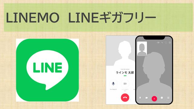 LINEMOのLINEギガフリー対象サービス!ブラウザ・テザリング・ビデオ通話は?