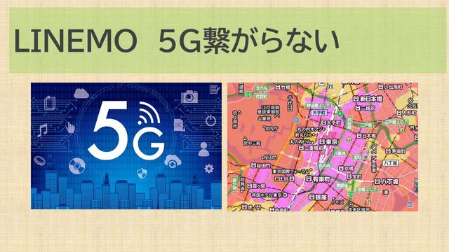 LINEMO5G繋がらない原因!対応エリア・通信品質は?