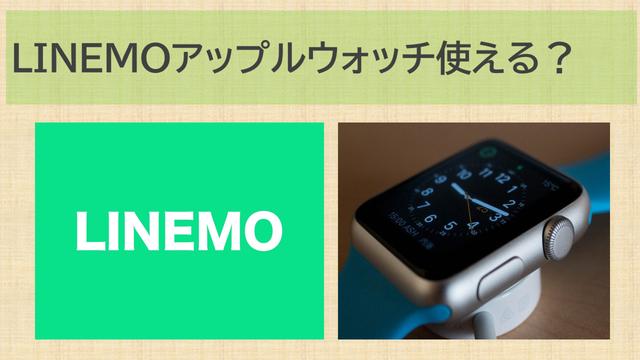 LINEMOでアップルウォッチセルラーを使う方法!apple watch 単体契約は?