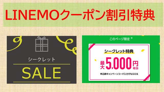 LINEMOクーポン割引【9/18】シークレット特典でポイント貰える?