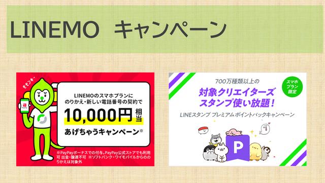 【2021年10月】LINEMOキャンペーンpaypay10000円プレゼント