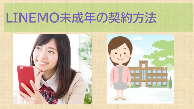 LINEMO子供の契約(未成年申し込み)18歳20歳|中学生や高校生の利用は?
