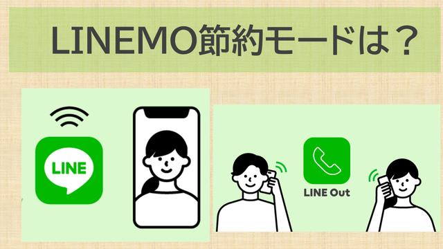LINEMO節約モード高速通信低速通信切り替えは?バースト機能は?