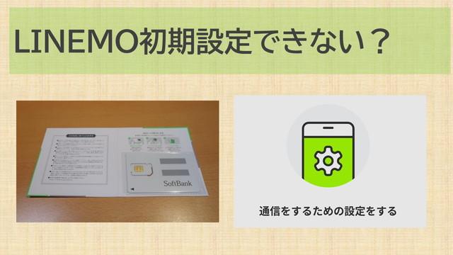 LINEMO初期設定できない圏外対処法!android・iPhoneのAPN設定プロファイル