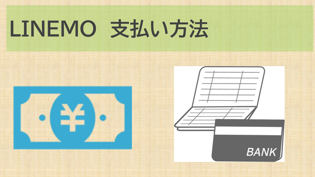 LINEMO支払い方法!linepay・PayPay・クレジットカード・口座振替・デビットカードやプリペイドカードは?