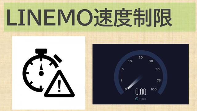 LINEMO速度制限の解除時間帯は早い?3日制限は?