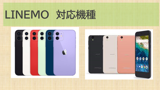LINEMO対応機種以外使える?SIMフリー・eSIM・iPhone・android・iPad!動作確認済み機種