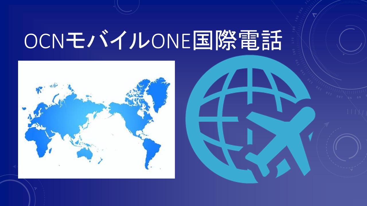 OCNモバイルONE国際電話かけ方!国際ローミング海外通話料金