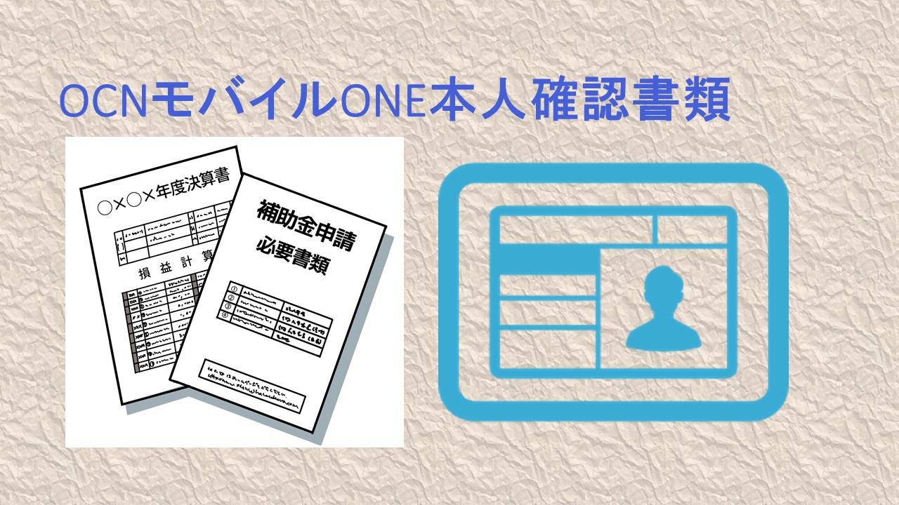 OCNモバイルONE本人確認書類と補助書類!写真アップロードNG事例