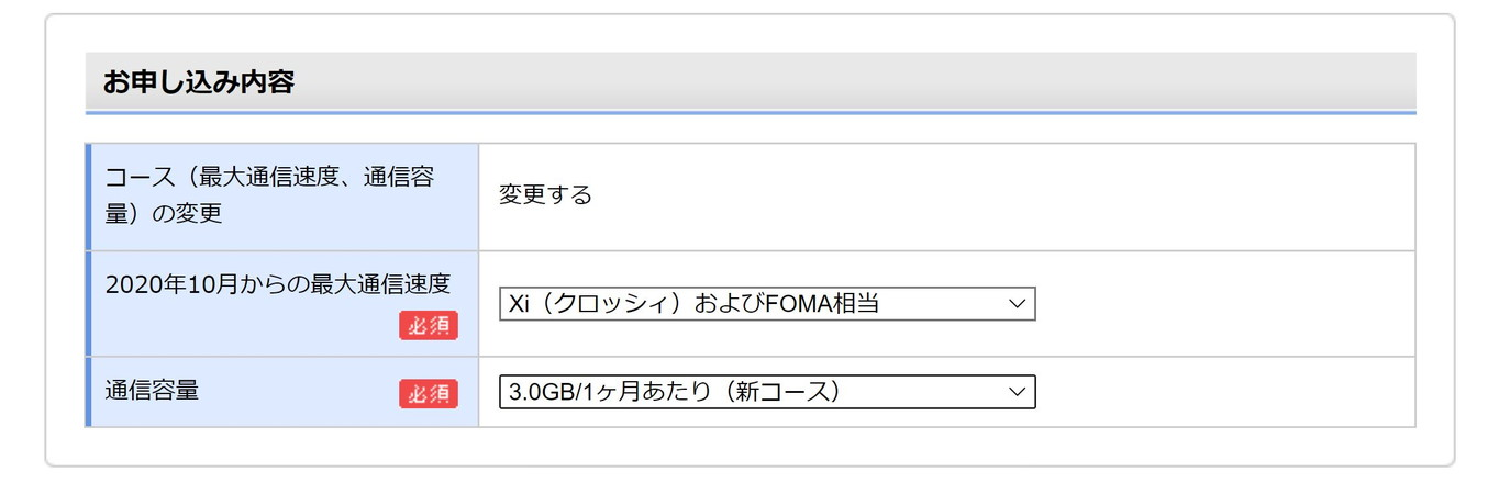モバイル コース ocn one 新 【新事実】OCNモバイルONE新コースは爆速!使用レビューと口コミ・評判まとめ