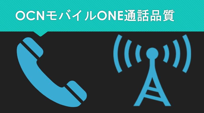OCNモバイルONE通話品質は良い悪い?データ回線の通話品質は?