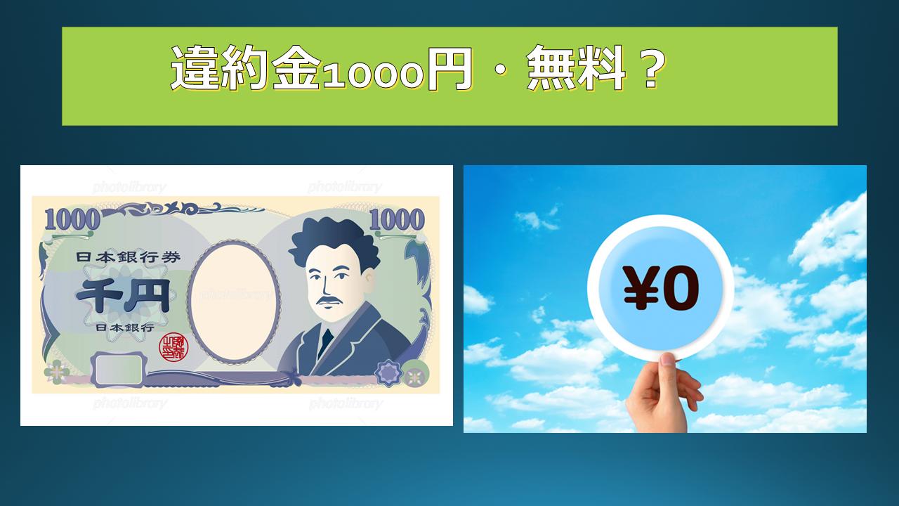 OCNモバイルONE違約金1000円と0円無料の2つがある