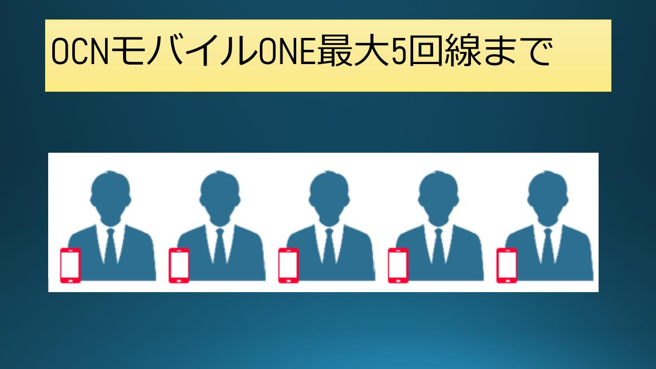 OCNモバイルONE何回線まで同一名義で契約可能?2回線3回線4回線5回線