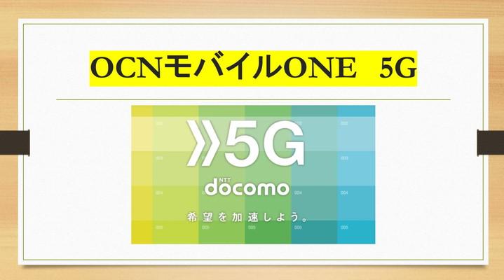 OCNモバイルONEの5G対応はいつ?何が変わる?