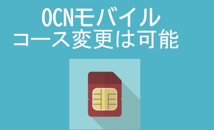 OCNモバイルONEコース変更手数料!いつからいつまで?
