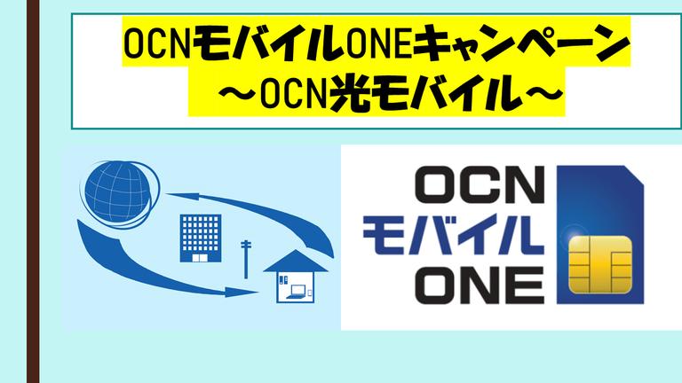 OCNモバイルONEキャンペーン