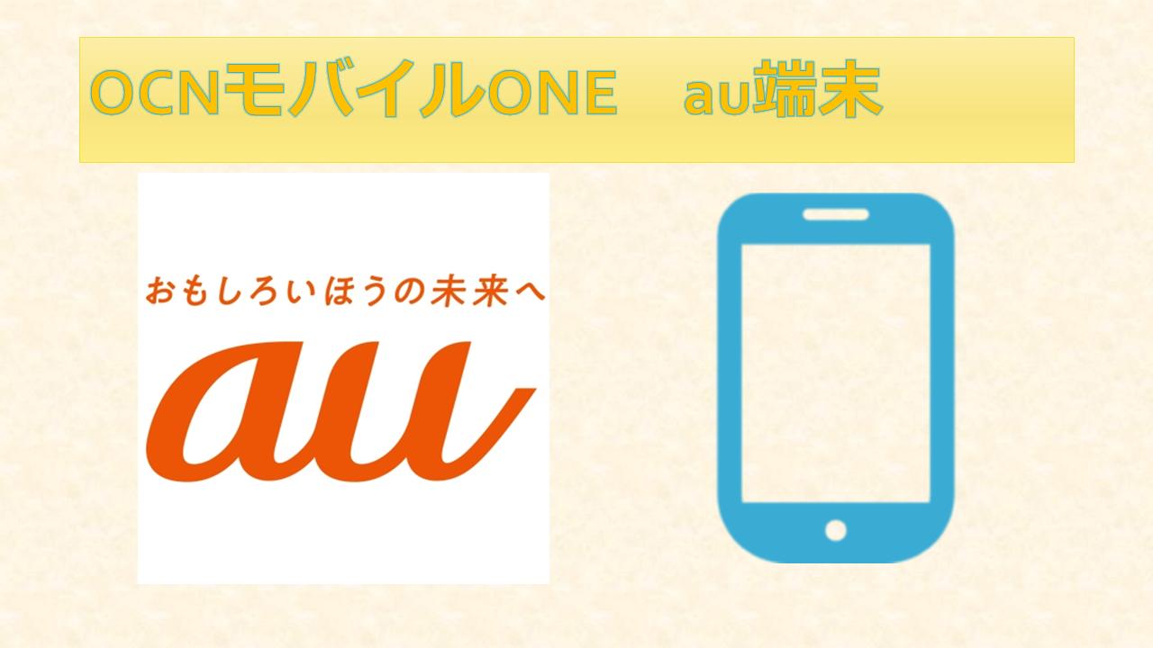 OCNモバイルONEでau端末iPhone・androidは使える?