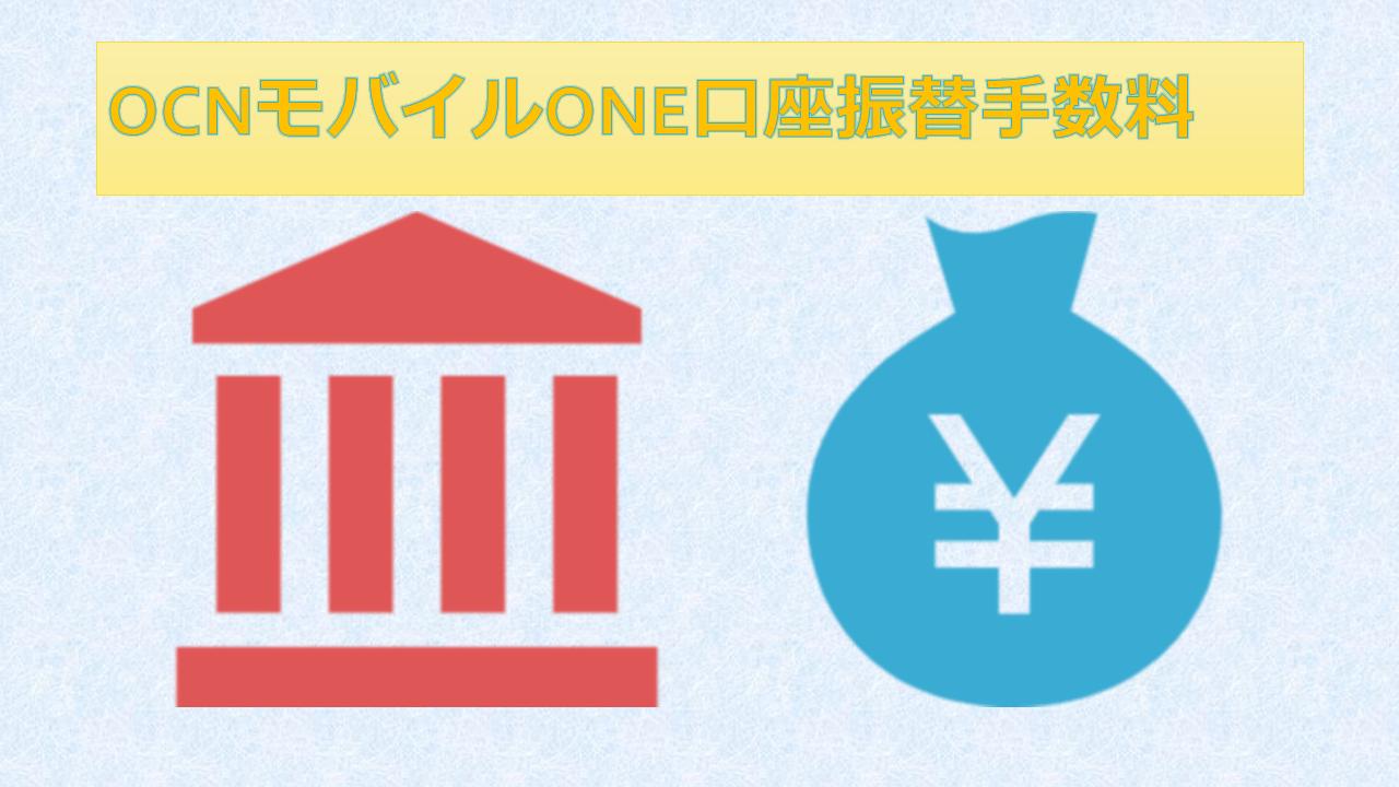 OCNモバイルONE口座振替手数料!申し込み・変更方法