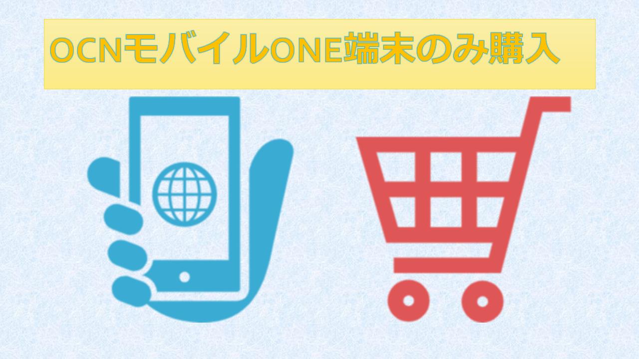 OCNモバイルONE端末のみスマホのみ購入できる通販サイトは?
