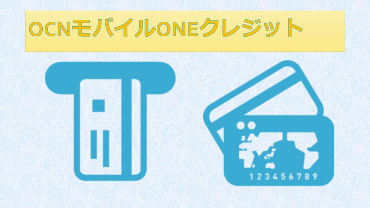 OCNモバイルONEクレジットカード名義変更!デビットカードは?