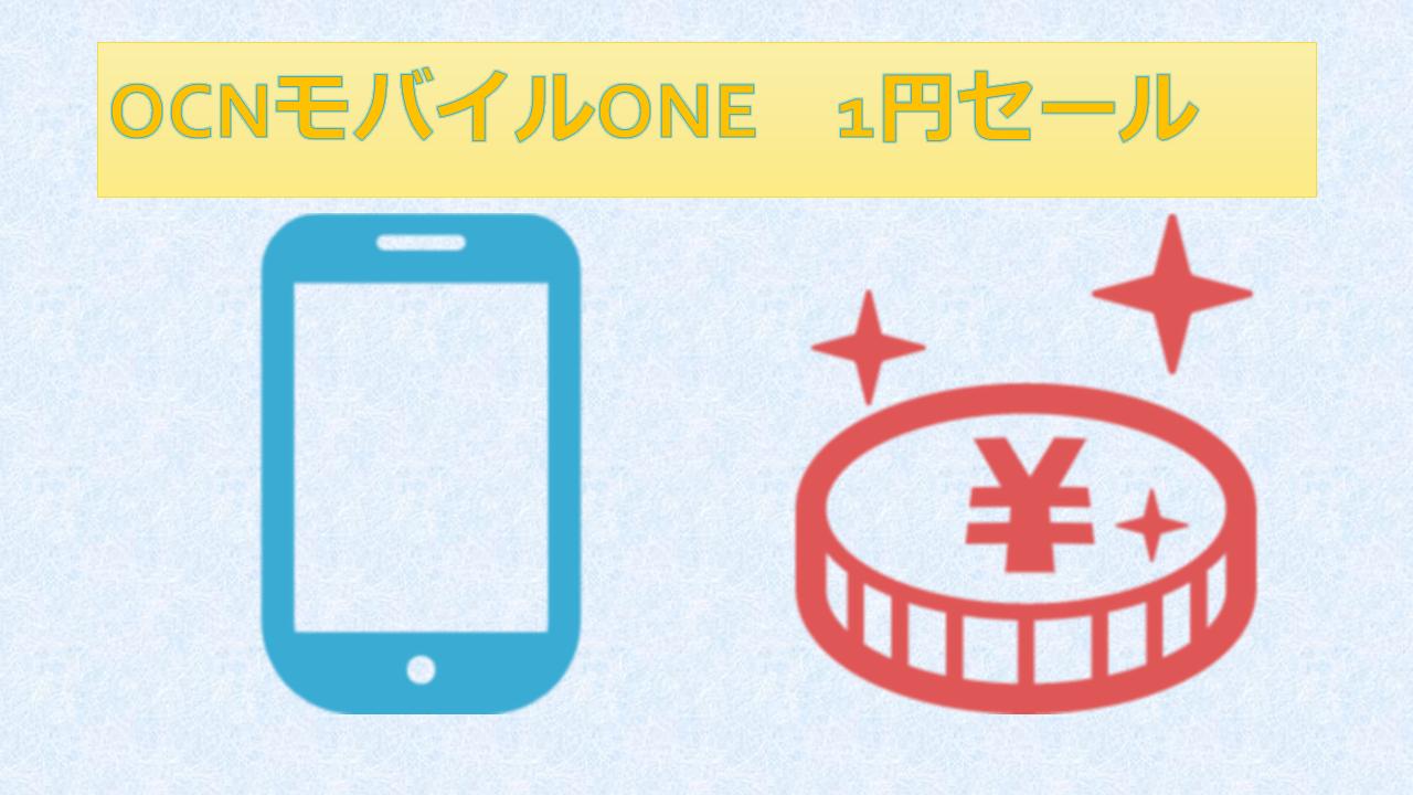 OCNモバイルONE1円セールなぜ安く端末を売れる?