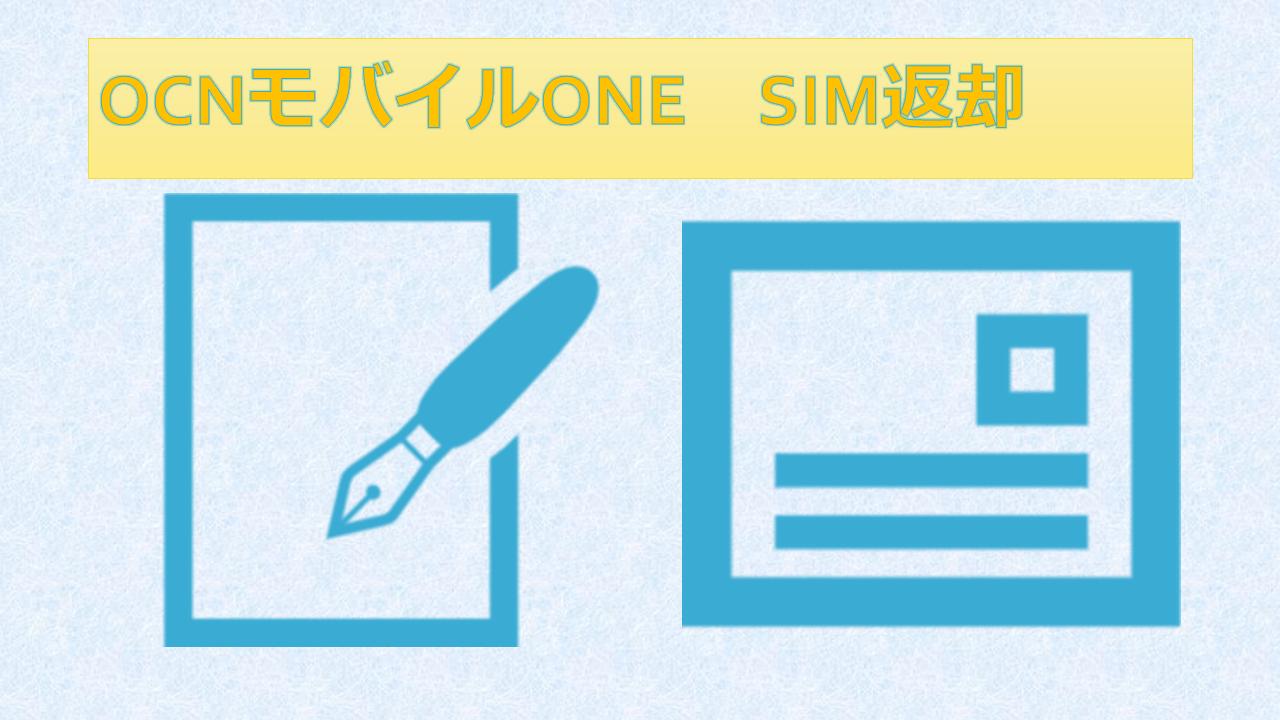 OCNモバイルONEのSIM返却方法!期限と罰金は?