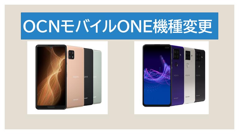 OCNモバイルONE機種変更6000円割引クーポン発行方法