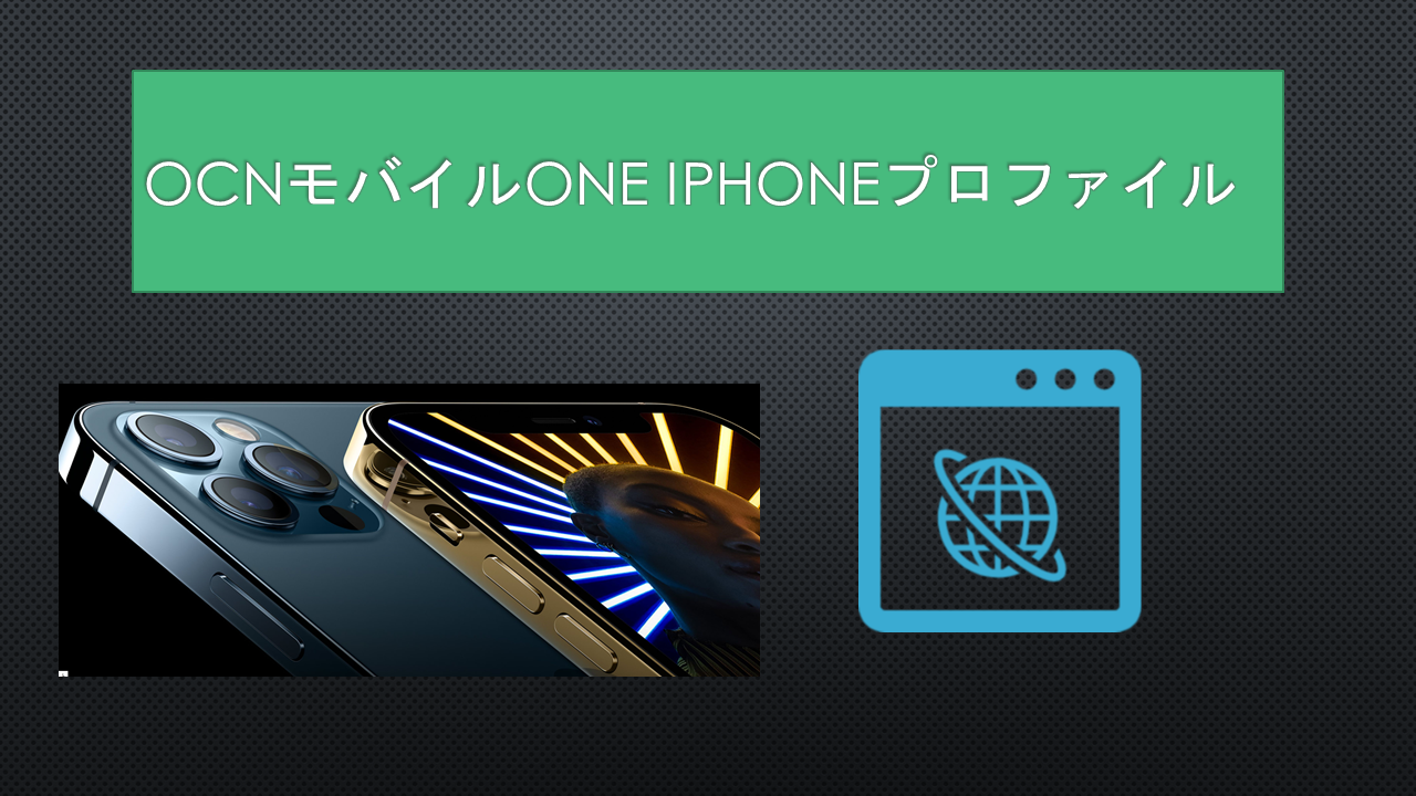 OCNモバイルONEでiPhoneプロファイルAPN設定方法