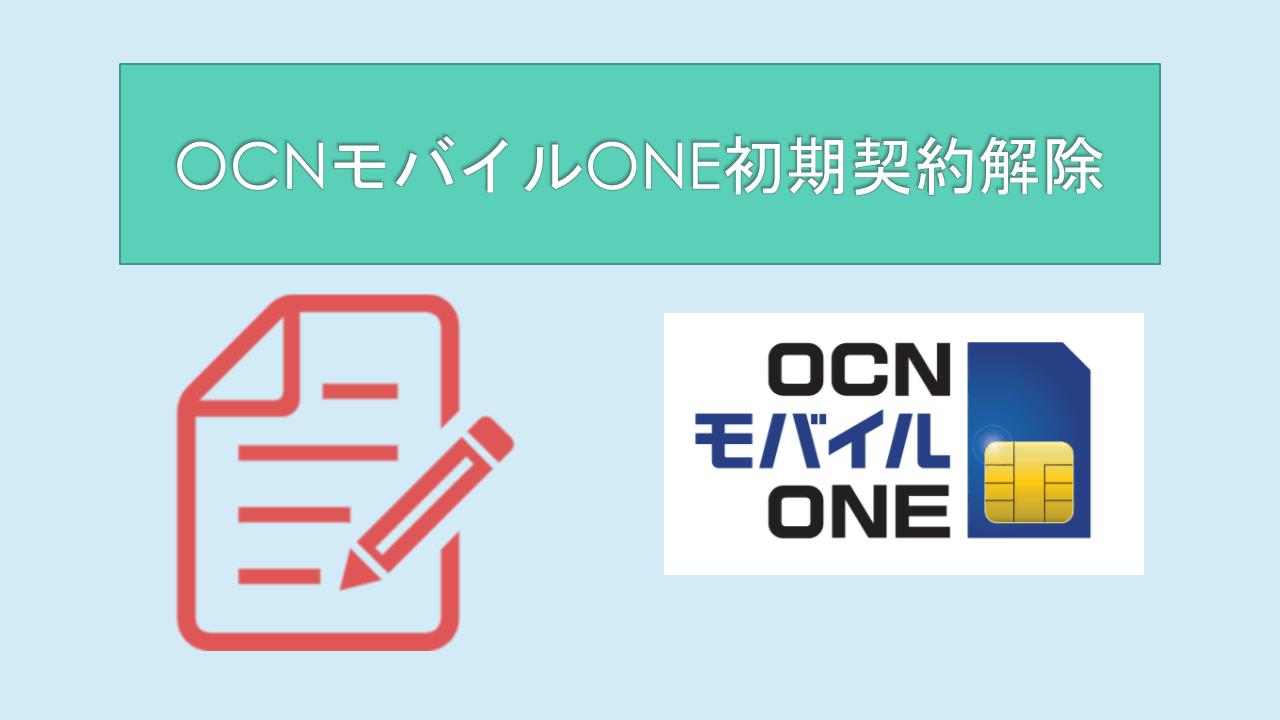 OCNモバイルONE初期契約解除で8日以内に無料解約