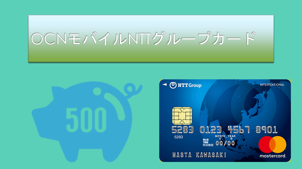 OCNモバイルONEはNTTグループカードで毎月500円割引