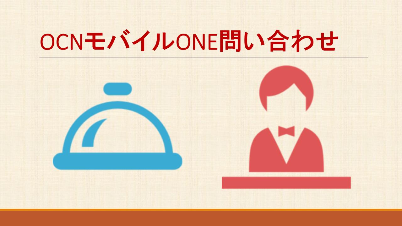 OCNモバイルONE問い合わせ|メール電話チャットの連絡先