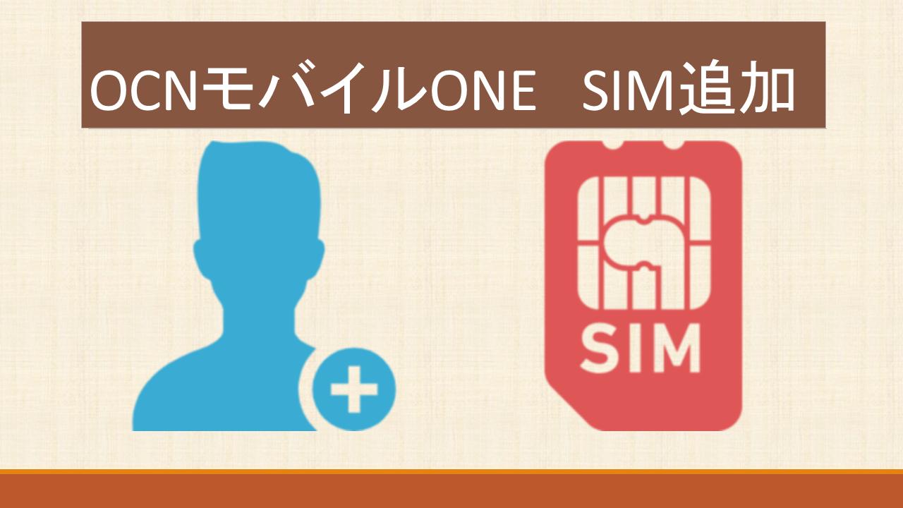 OCNモバイルONEでSIM追加MNP料金日数!スマホセットは不可?