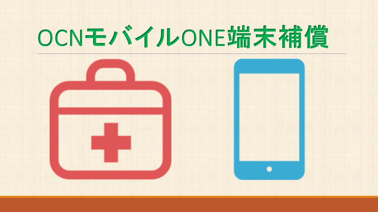 OCNモバイルONE端末補償あんしん補償解約と申し込み