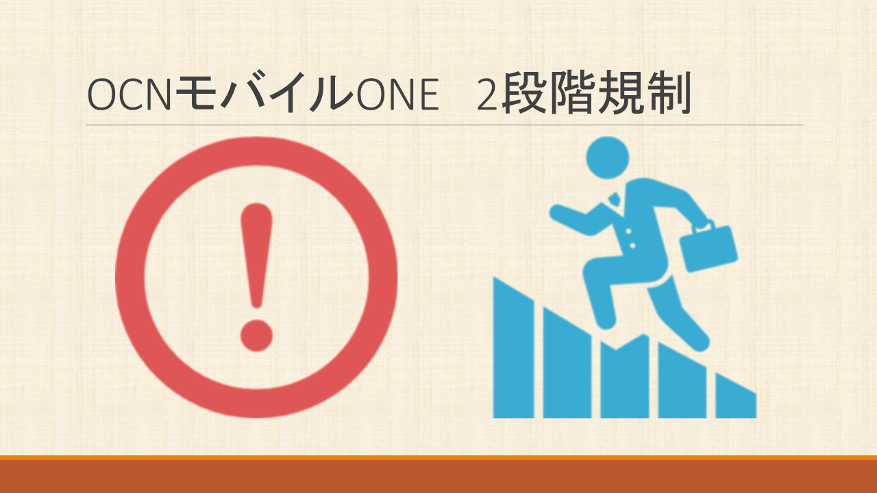 OCNモバイルONE二段階規制で低速通信の速度制限200kbps60kbps