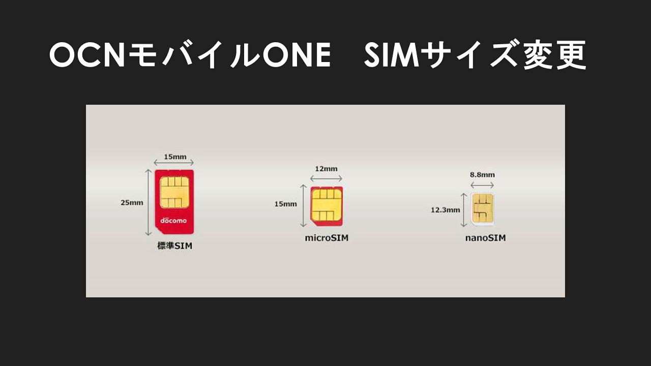 OCNモバイルONEのSIMサイズ変更手数料(番号そのまま)!店頭では?