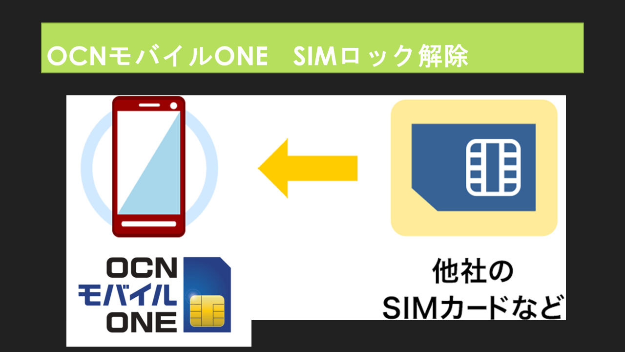 OCNモバイルONEでSIMロック解除必要?au・ソフトバンク・ドコモ端末の動作確認は?