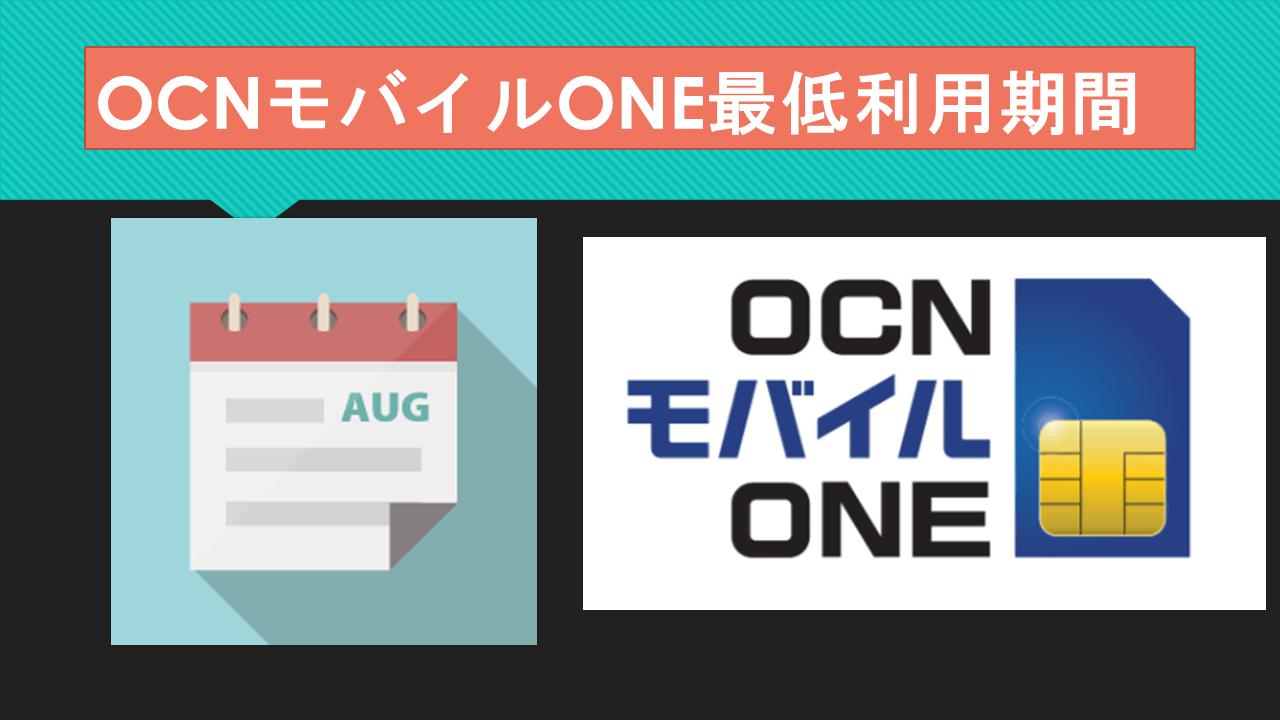 OCNモバイルONE最低利用期間6ヵ月間?自動更新はある?