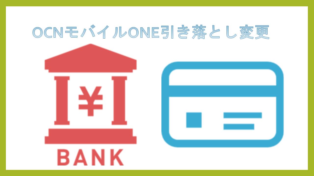 OCNモバイルONE引き落とし変更クレジットカードから口座振替