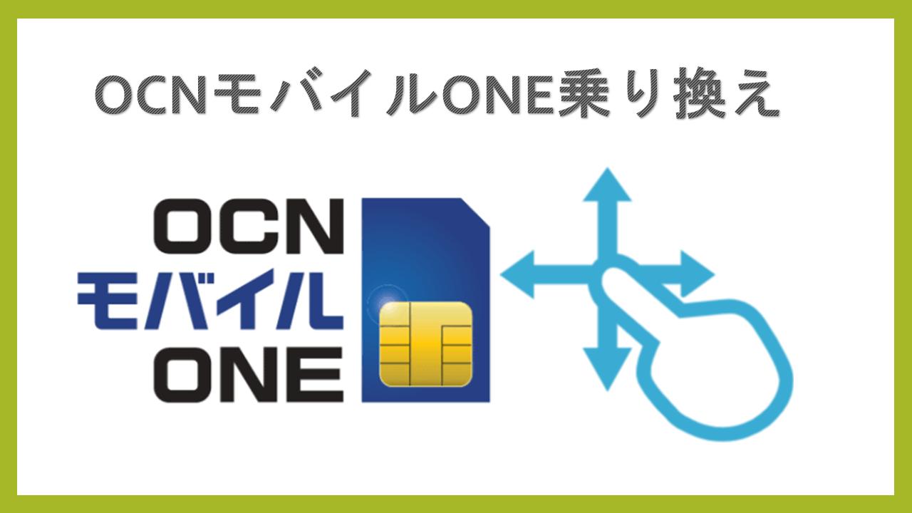 OCNモバイルONE乗り換えドコモからMNPで準備するもの