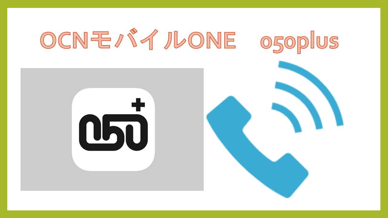 OCNモバイルONE050 plus通話料パケット通信料使い方