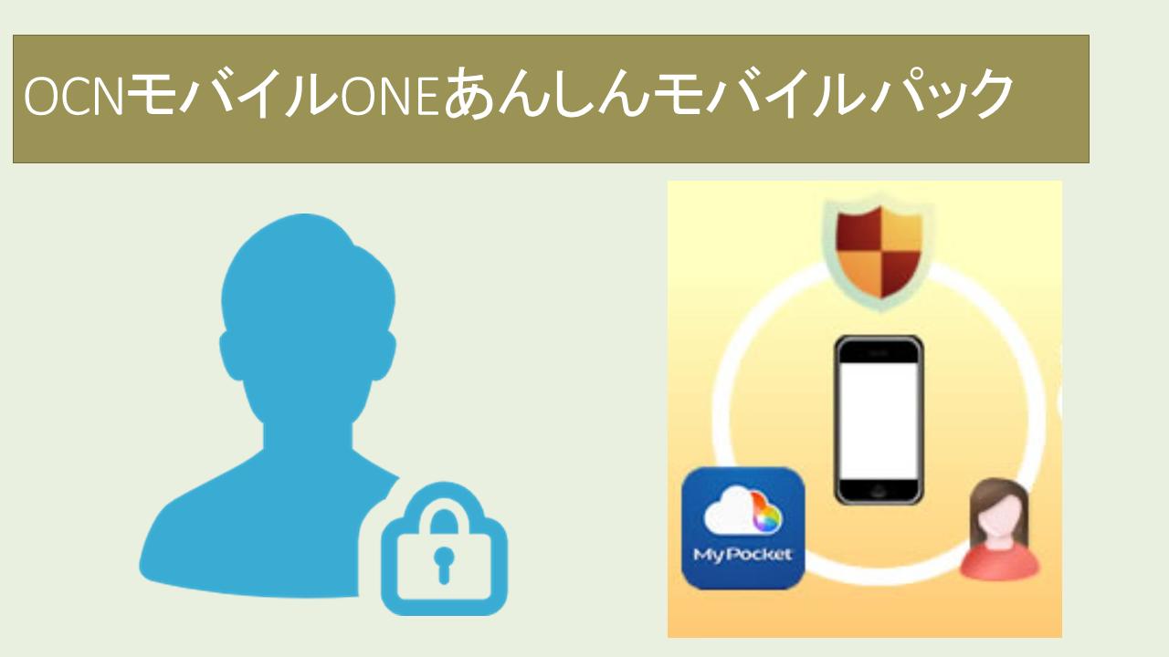 OCNモバイルONEあんしんモバイルパック解約方法!3000円割引される?