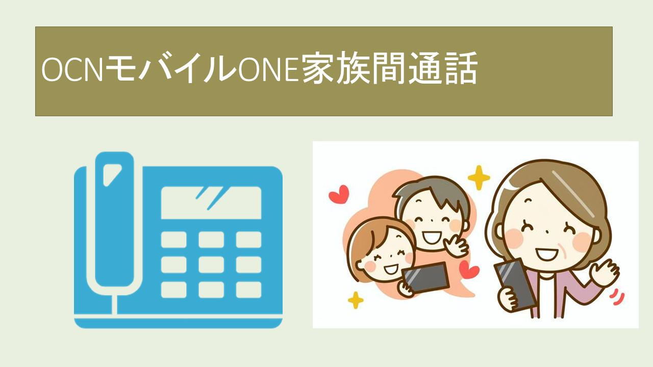 OCNモバイルONE家族間通話・家族割・家族追加・家族名義などについて