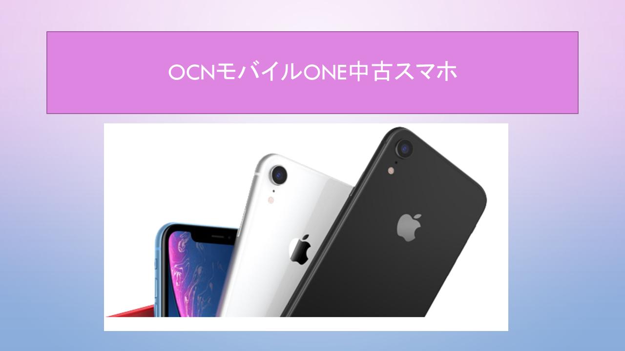 OCNモバイルONE中古スマホ極美品・未使用品・美品の違い