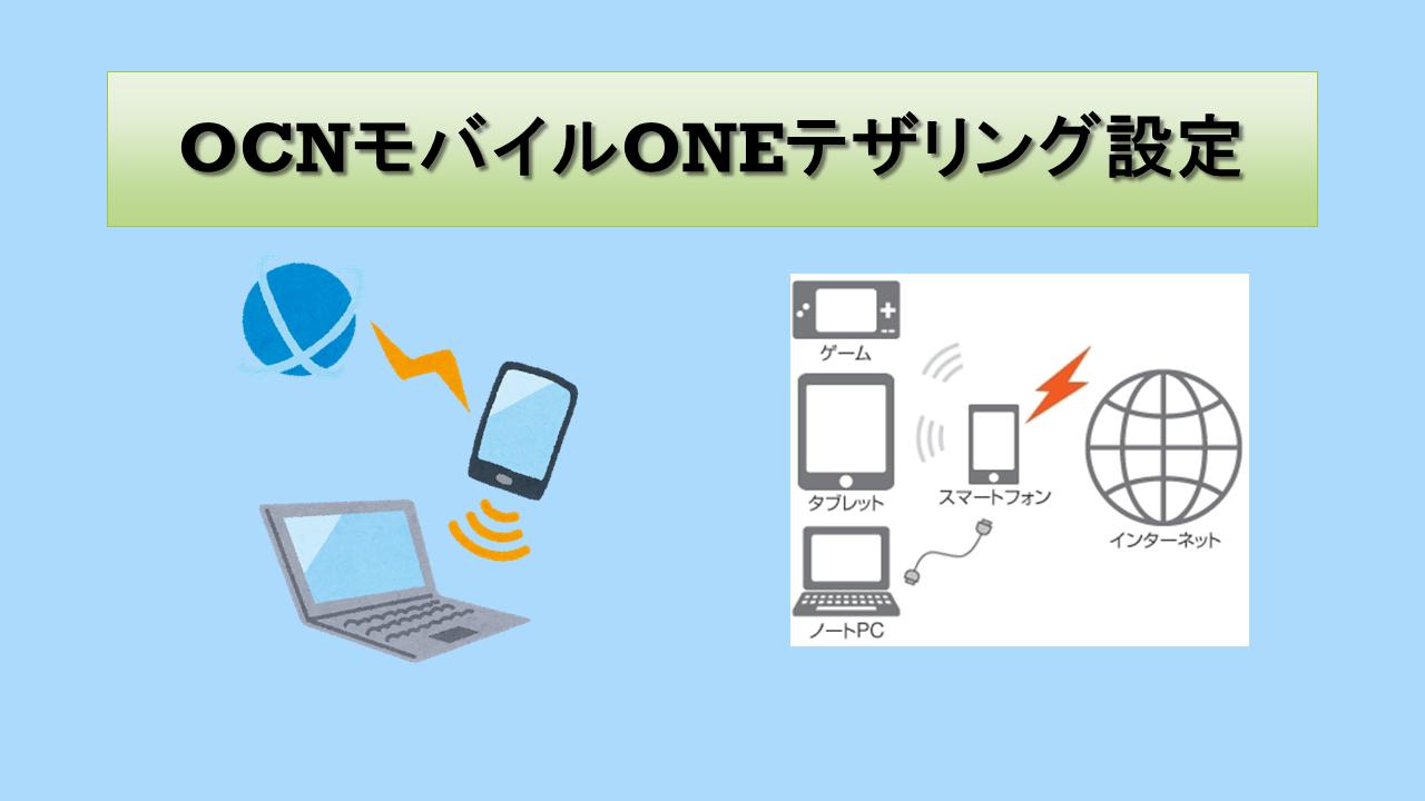 OCNモバイルONEテザリング設定方法!遅い?