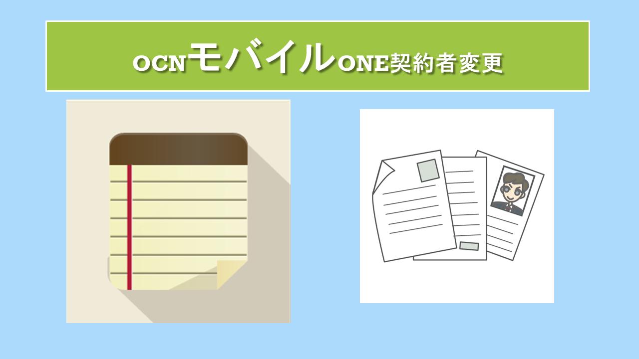 OCNモバイルONE契約者変更!名義変更の時間日数!承継・改称・譲渡