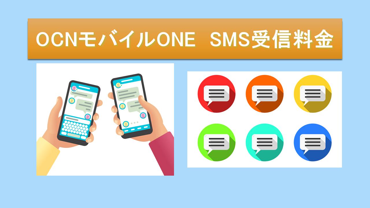 OCNモバイルONEのSMS受信料金!送信できない・届かない